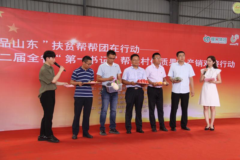 精准扶贫——济南堤口果品批发市场在行动